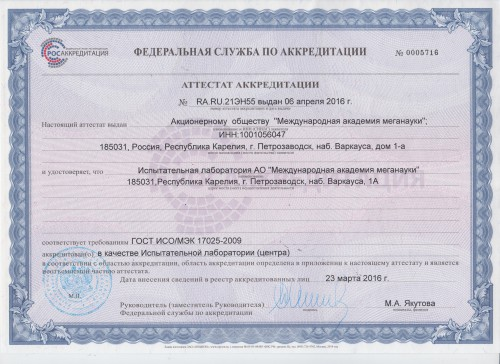 Аттестат аккред АО МАМ-2016