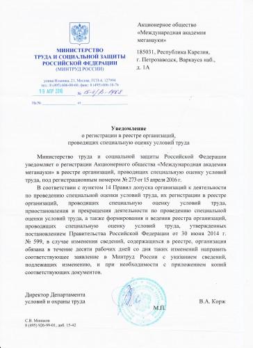 Уведомление МТ РФ на АО МАМ (разместитеть на сайте строчно)